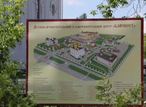духовно-просветительский и Благотворительный центр «Благовест» на территории Пантелеимоновского прихода г.Жуковский