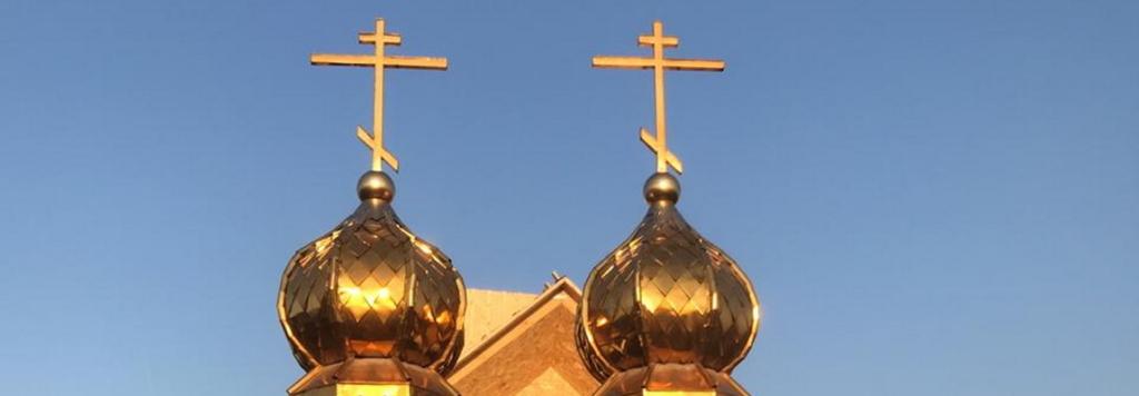 Купола над Вознесенским храмом