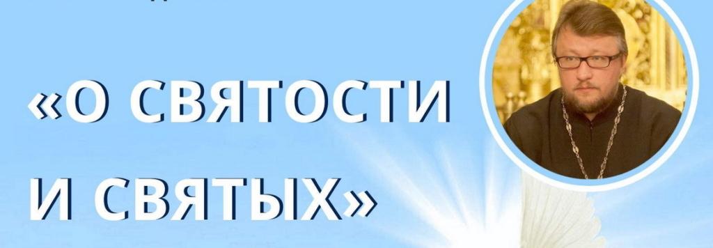 Открытое общение в режиме диалога «О святости святых»