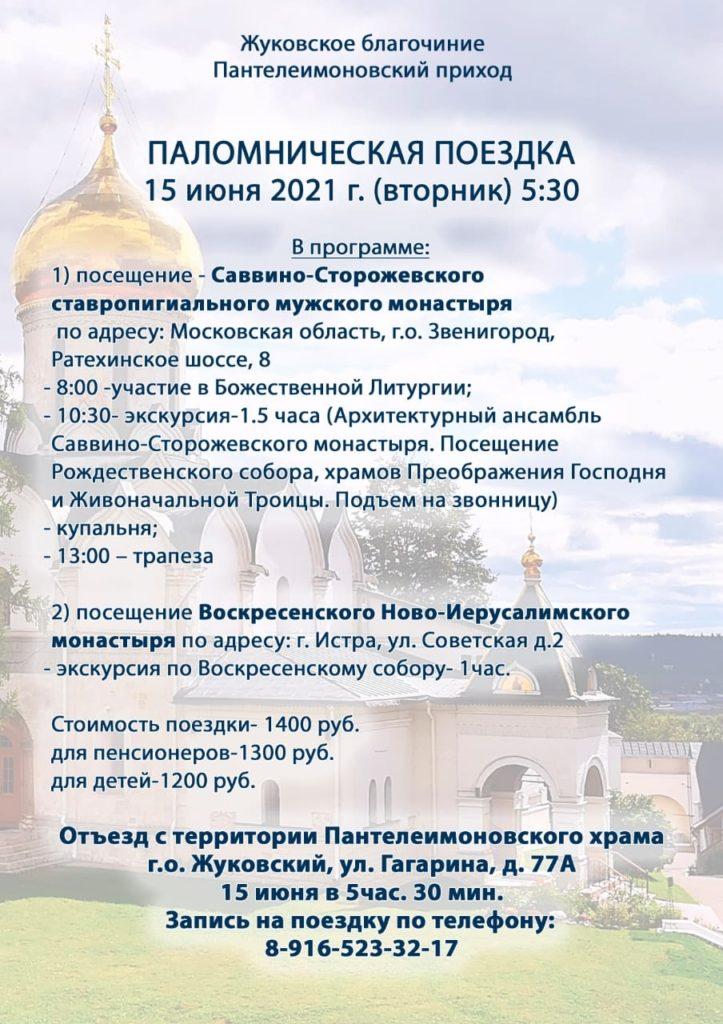 паломническая поездка савво-сторожевский монастырь
